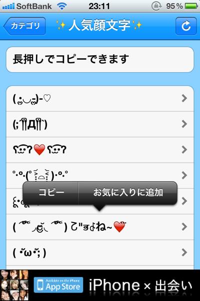 Iphone kaomoji 20120606 2319 002