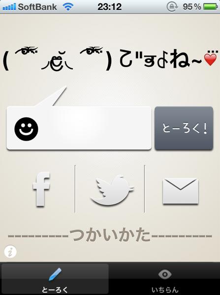 Iphone kaomoji 20120606 2319 003