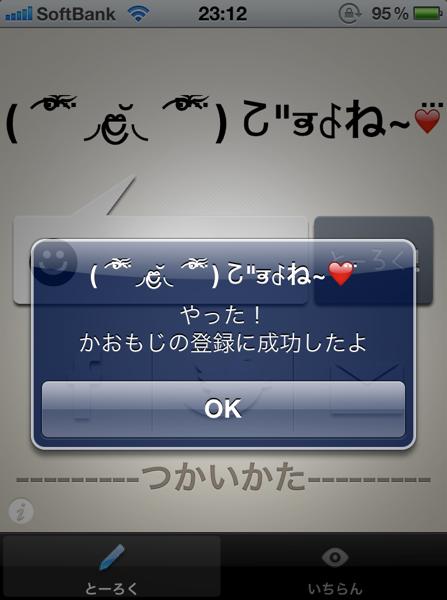 Iphone kaomoji 20120606 2319 004