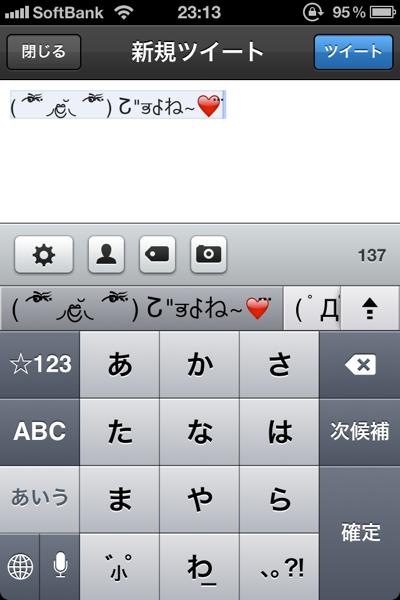 Iphone kaomoji 20120606 2319 005