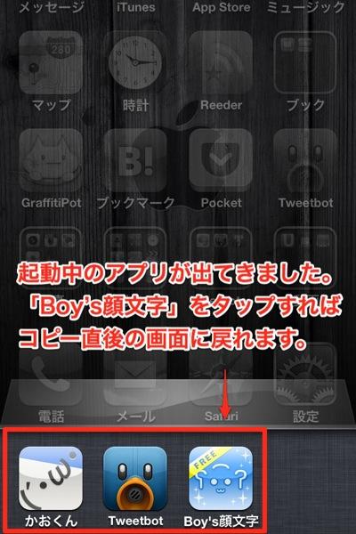Iphone kaomoji 20120606 2319 006
