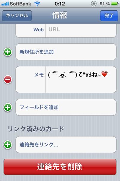 Iphone kaomoji 20120606 2319 008