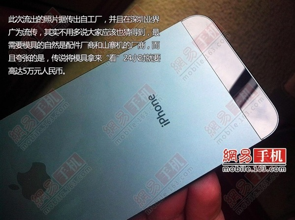 Iphone leak 20120821 08