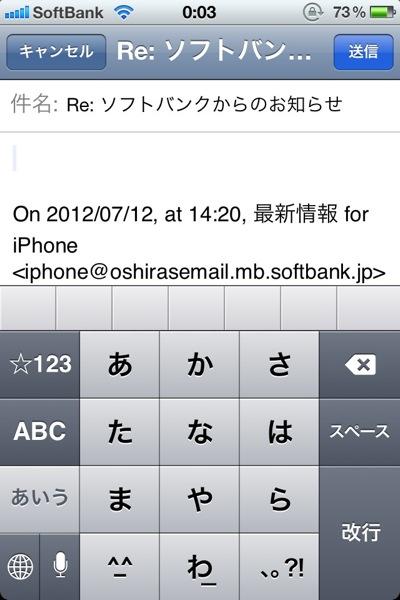 Iphone mailres 20120719 001