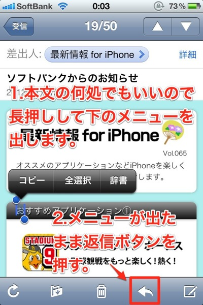 Iphone mailres 20120719 002 1