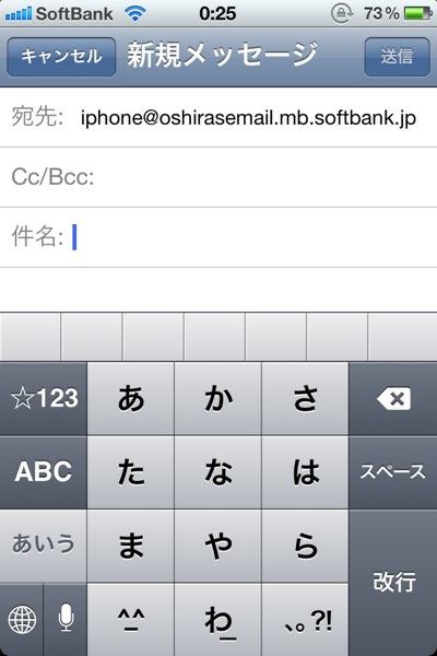 Iphone mailres 20120719 004