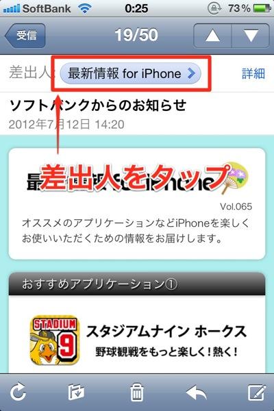 Iphone mailres 20120719 005