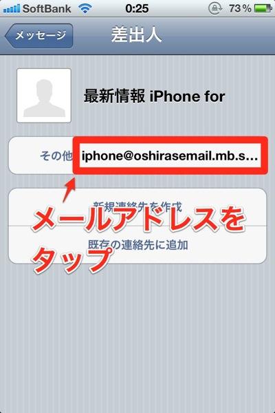 Iphone mailres 20120719 006