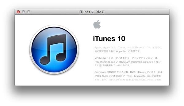 Itunes 20121031