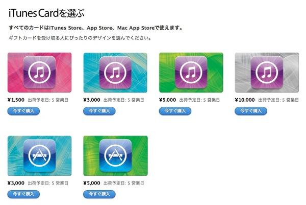 Itunes card 201206182150