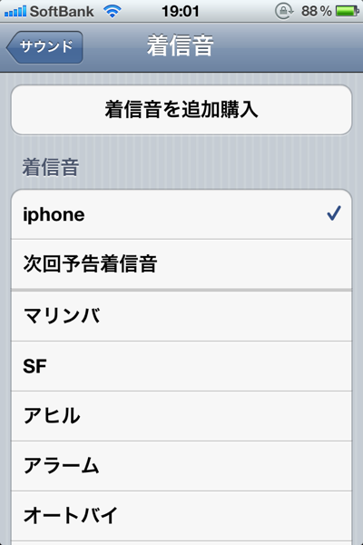 Itunes iphone ringtone 20120602 001