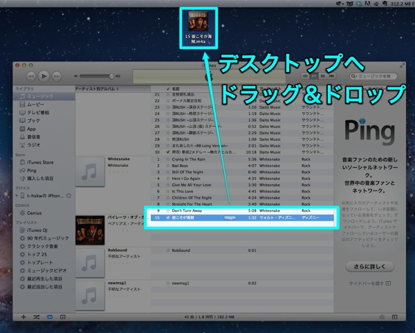 Itunes iphone ringtone 20120602 003