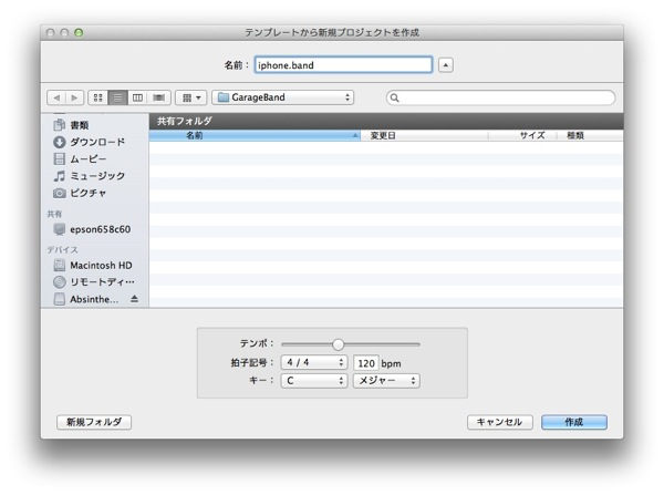 Itunes iphone ringtone 20120602 005
