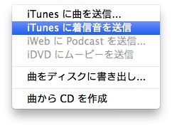 Itunes iphone ringtone 20120602 011