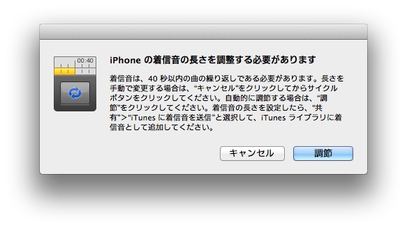 Itunes iphone ringtone 20120602 012