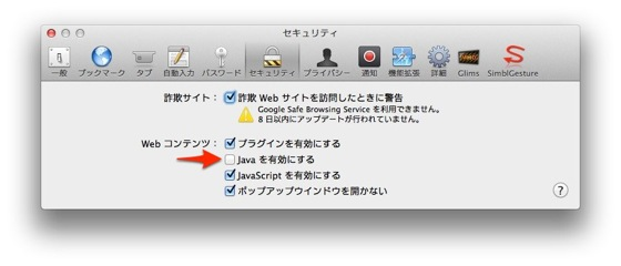 Java disable 20130113 2