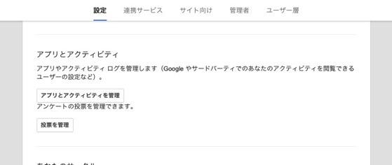 Jetpack google fix 20150516 11