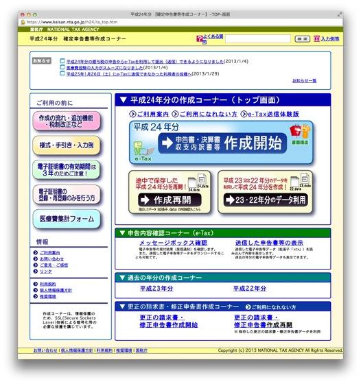 Kakuteishinkoku 20130129