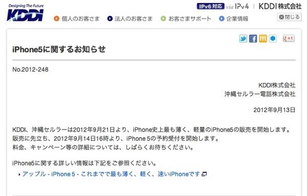 Kddi iphone5 yoyaku20120913
