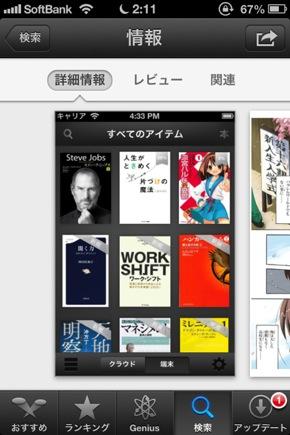 Kindle 20121026 53