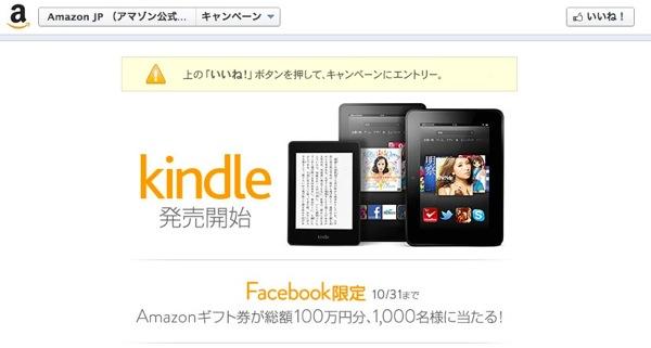 Kindle 20121026 56
