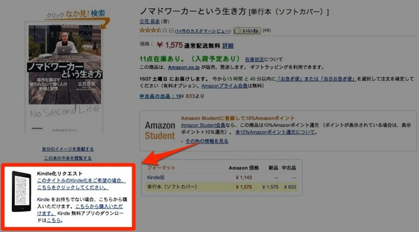 Kindle 20121026 58