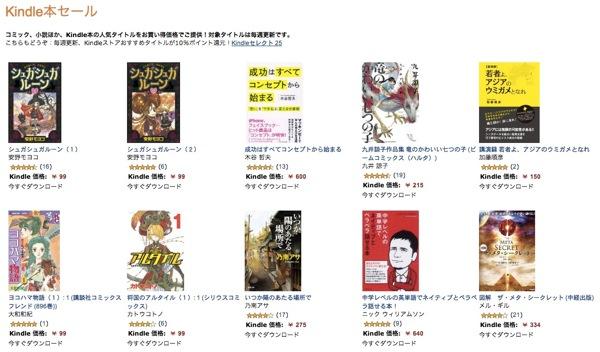Kindle 20130322