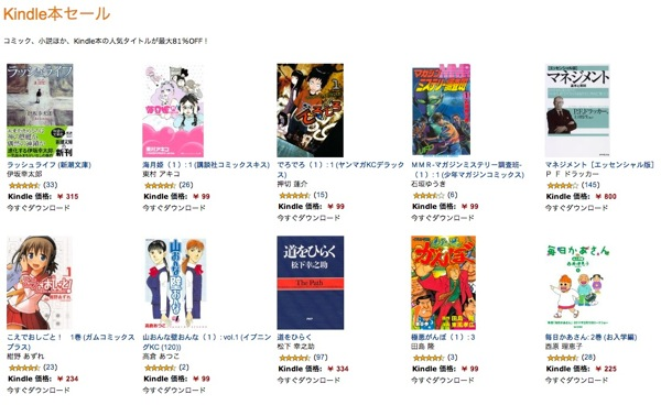 Kindle sale 2013 01 06 3 16 02