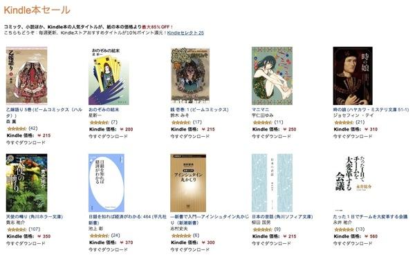 Kindle sale 20130302
