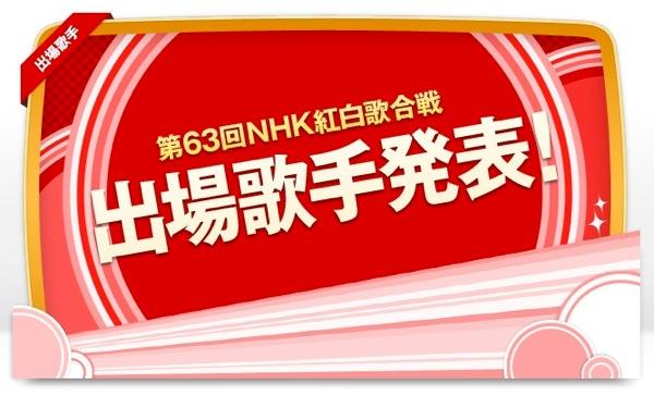 Kouhaku63kai 20121127