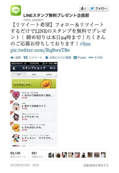 Line fake 20130217