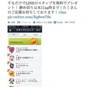 line_fake_20130217.jpg