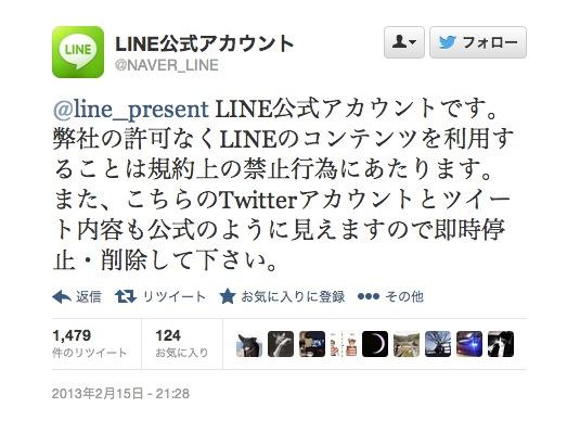 Line fake 20130217 001