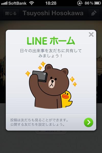 Line timeline 20120813 09