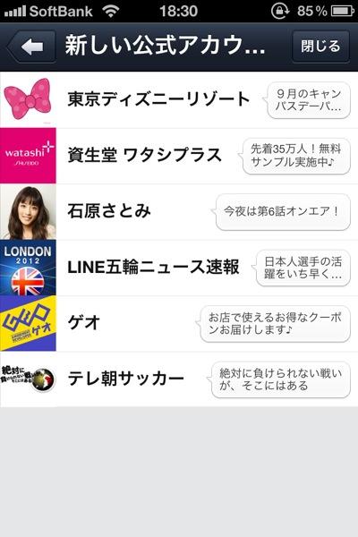 Line timeline 20120813 11