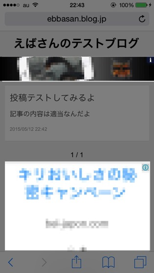 Livedoor ads 20150512 09