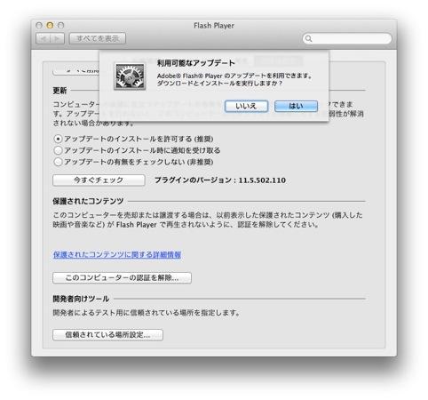 Mac flashplayer update20121212 1