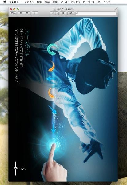 Mac img kaiten20120813 3