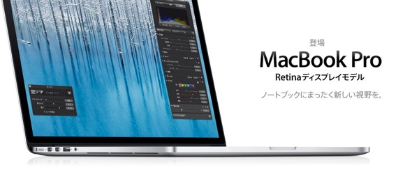 Macbookpro retinadisplay 20121011
