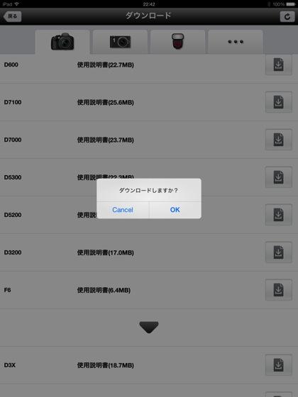 Manual viewer 2 20140117 1