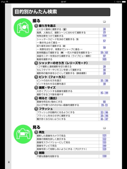 Manual viewer 2 20140117 3