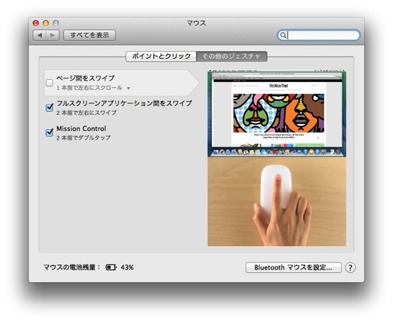 Mavericks scroll 20140608 0