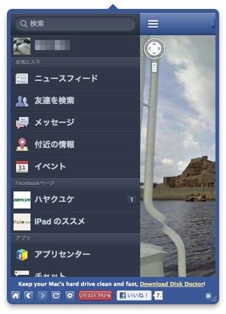 Menu tab for facebook20121101 2