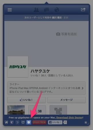 Menu tab for facebook20121101 5
