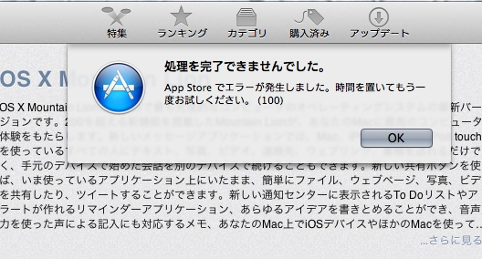 Mountain lion 201207252155