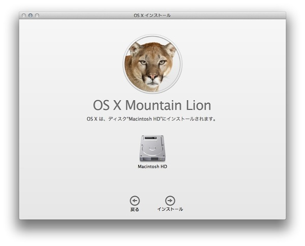 Mountain lion 201207262151 005