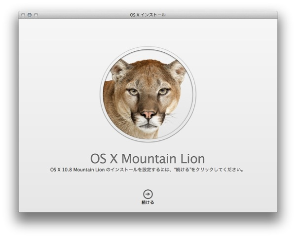 Mountain lion 201207262151 007