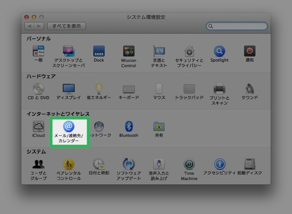 Mountainlion twitter 20120728 1