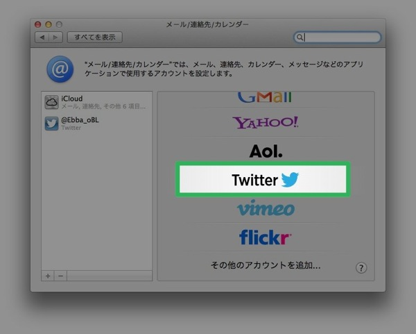 Mountainlion twitter 20120728 2
