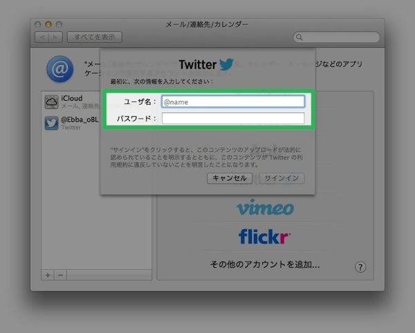Mountainlion twitter 20120728 3